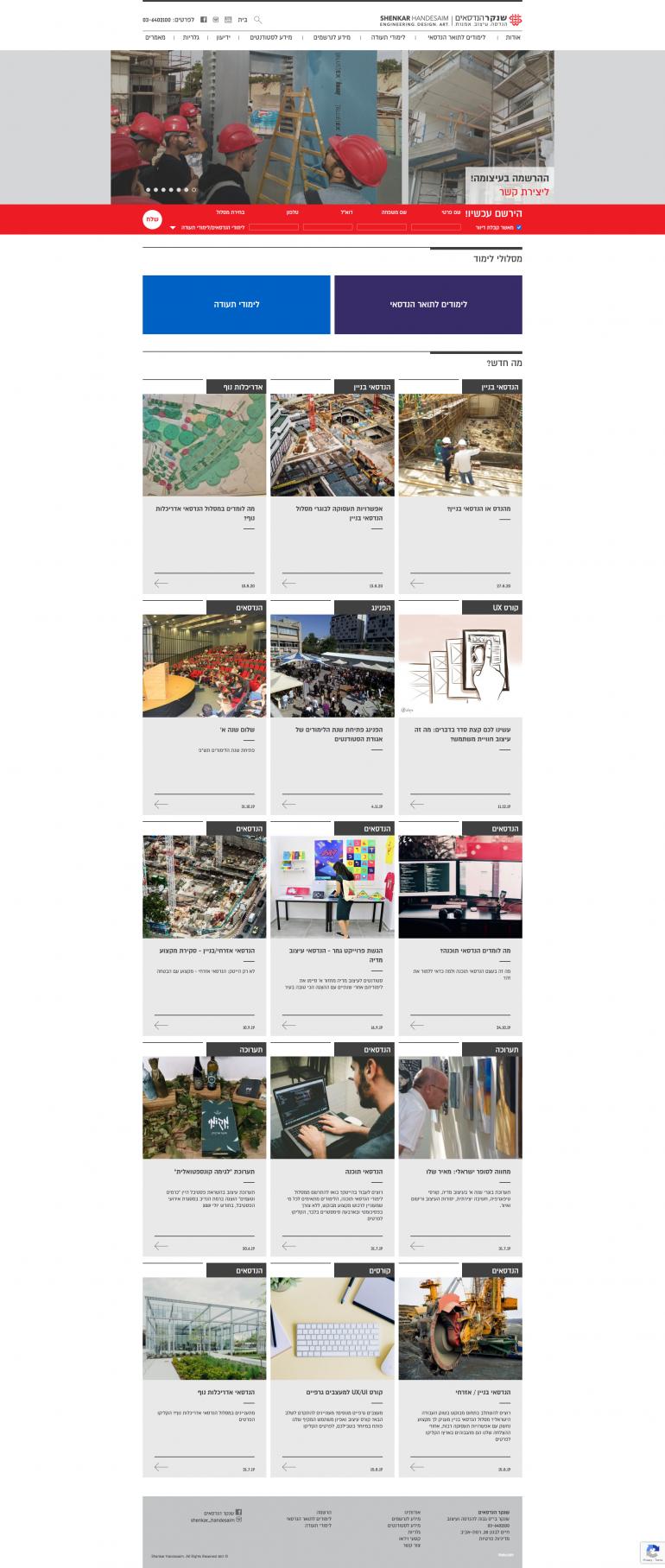 בניית אתרים למוסדות לימוד שנקר הנדסאים