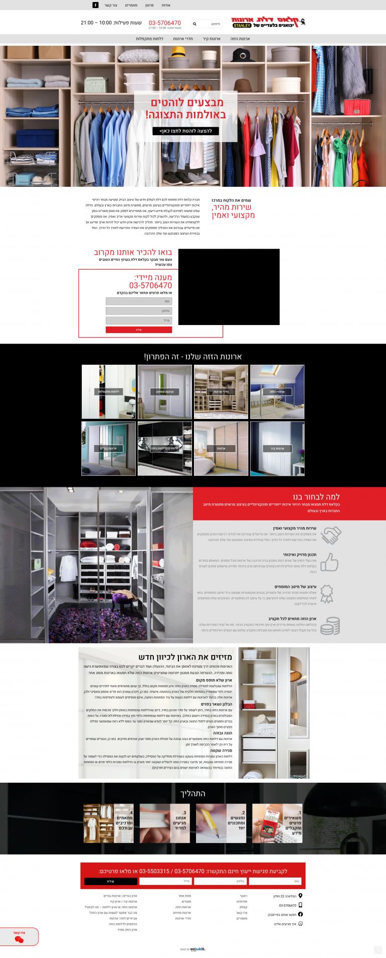 בניית אתרים לעיצוב הבית קלאסדלת