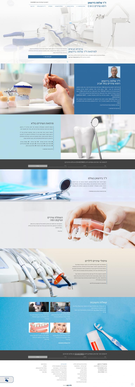 בניית אתרים לרופאי שיניים דר בירשאן