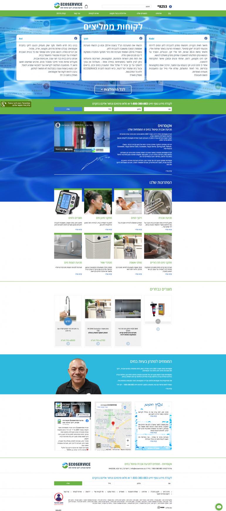 בניית אתר מכירות אקוסרוויס