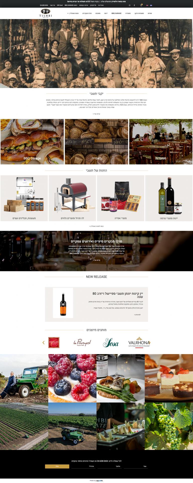 בניית אתר מכירות תשבי יינות