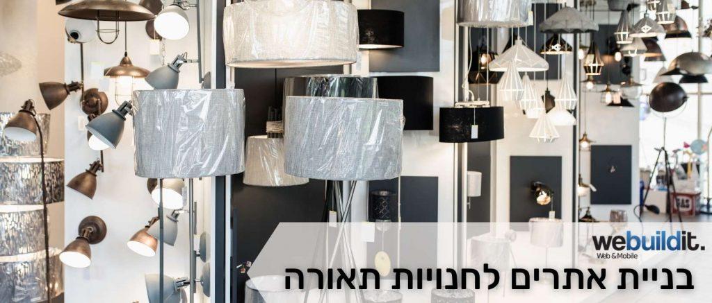 בניית אתרים לחנויות תאורה