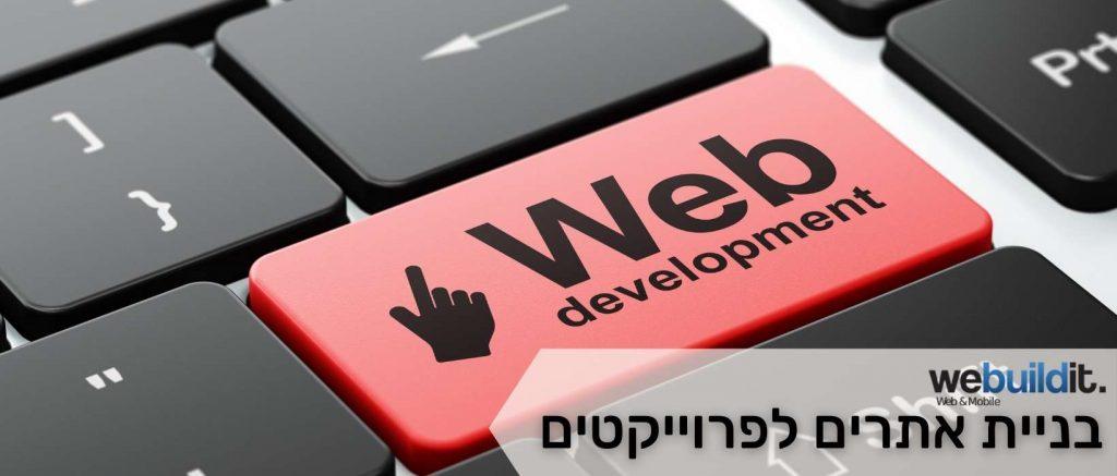 בניית אתרים לפרוייקטים