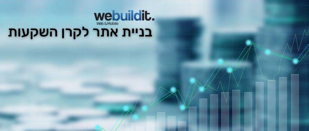 בניית אתר לקרן השקעות