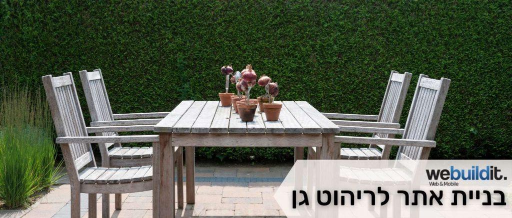 בניית אתר לריהוט גן