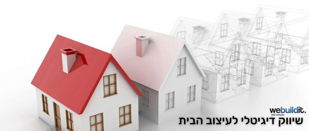 שיווק דיגיטלי לעיצוב הבית
