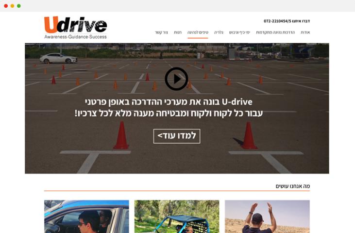 בניית אתר U-Drive